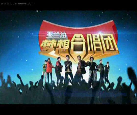 梦想合唱团乐虎国际娱乐官网队央视参赛实况