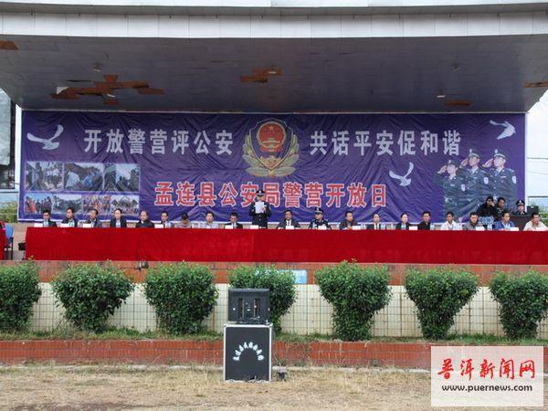 孟连县公安局举办2011年警营开放日活动
