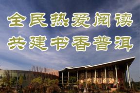 全民热爱阅读共建书香乐虎国际娱乐官网