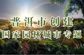 普洱市创建国家园林城市专题