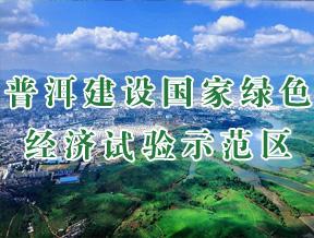 普洱建设国家绿色经济试验示范区