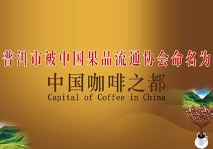 中国咖啡之都——普洱