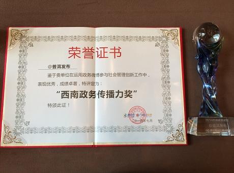 """""""普洱发布""""获腾讯西南政务传播力奖"""
