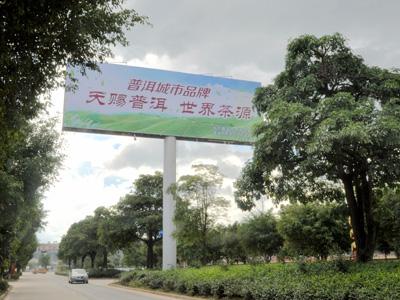 """思茅区大力宣传""""天赐普洱 世界茶源""""城市品牌"""