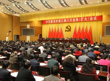 中共乐虎国际娱乐官网市委三届八次全体(扩大)会议举行