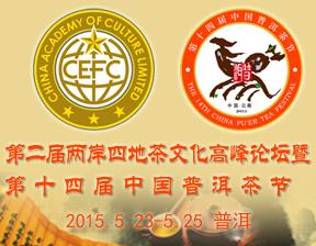 第二届两岸四地茶文化高峰论坛暨第十四届中国普洱茶节