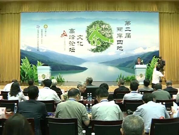 人民網|第二屆兩岸四地茶文化高峰論壇2-1