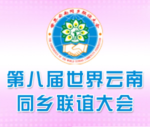 第八届世界云南同乡联谊大会