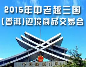 2015年中老越三国(普洱)边境商品交易会