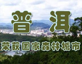 普洱荣获国家森林城市