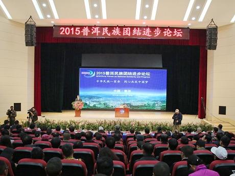 2015普洱民族团结进步论坛举办