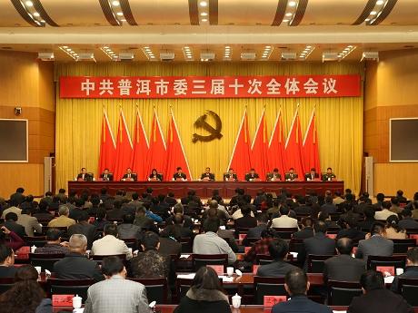中共普洱市委三届十次全会举行