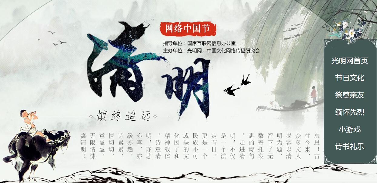 网络中国节专题《网络中国节·清明》链接