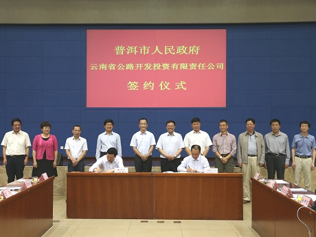 普洱市政府与云南农业大学等签署战略合作协议