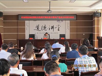普洱市食品药品监督管理局直属机关党委组织开展纪念建党95周年活动