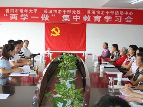 """普洱市老年大学开展""""两学一做""""集中教育学习活动"""