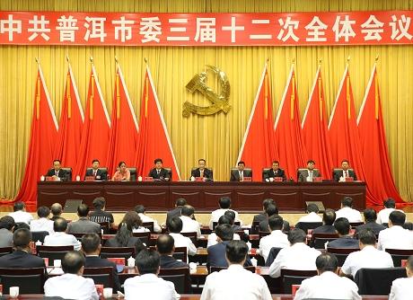 中共普洱市委三届十二次全体会议举行