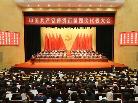 中国共产党普洱市第四次代表大会隆重开幕