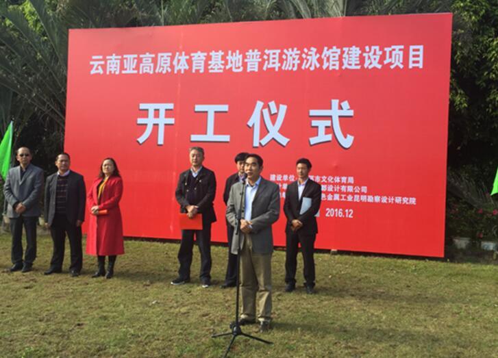 云南亚高原体育基地普洱游泳馆开工建设