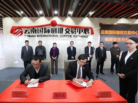 云南国际咖啡交易中心在普洱揭牌成立