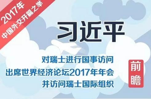 央视新闻|习近平访问瑞士出席年会为世界经济贡献中国智慧!