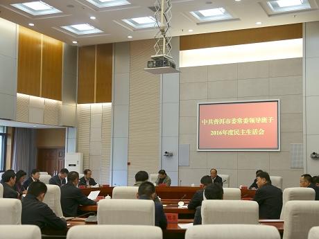 普洱市委常委领导班子召开民主生活会
