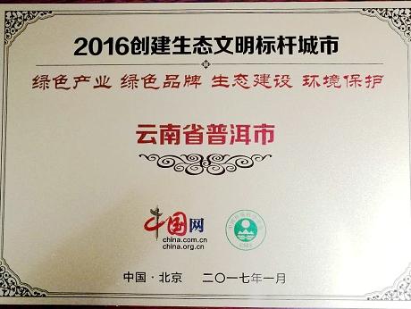 普洱市荣获2016创建生态文明标杆城市