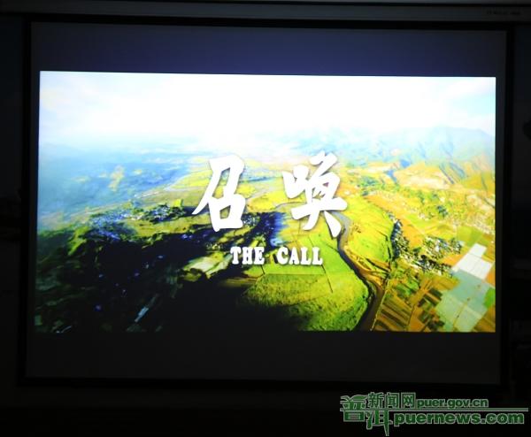 景东首部微电影《召唤》首映