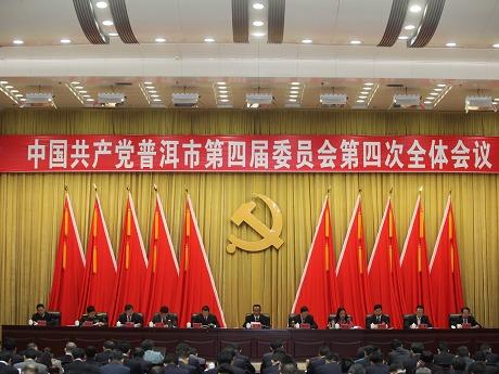 中共普洱市委四届四次全会举行