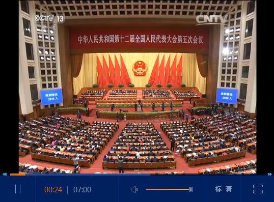 央视新闻客户端|十二届全国人大五次会议在京闭幕