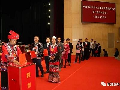 普洱市政协三届四次会议举行第三次全体会议 杨林当选政协普洱市第三届委员会副主席