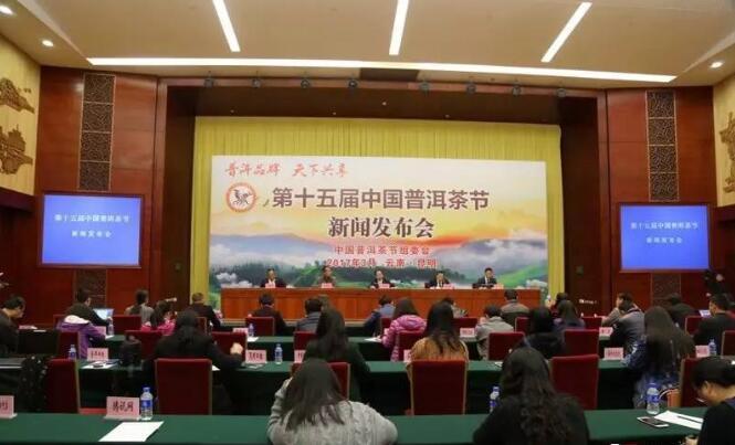 第十五届中国普洱茶节新闻发布会在昆明举行