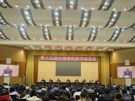 普洱市召开第十五届中国普洱茶节动员大会