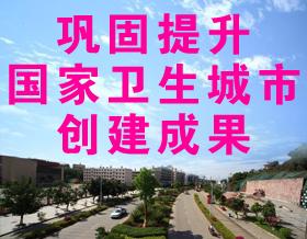 普洱市创建国家卫生城市