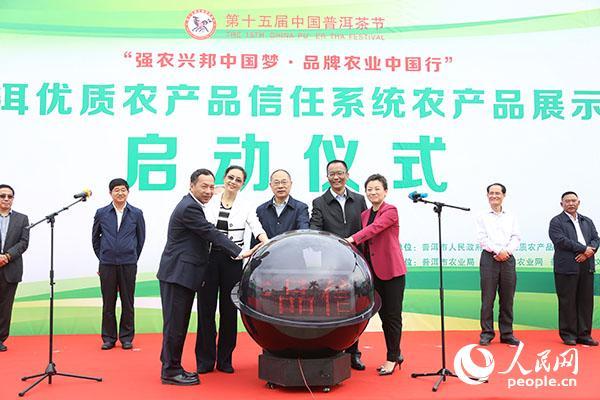 人民网|中国普洱优质农产品信任系统农产品展示中心启动