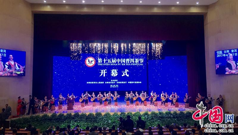 七彩云南|诚信铸就品牌 品牌引领发展 第十五届中国普洱茶节盛大开幕