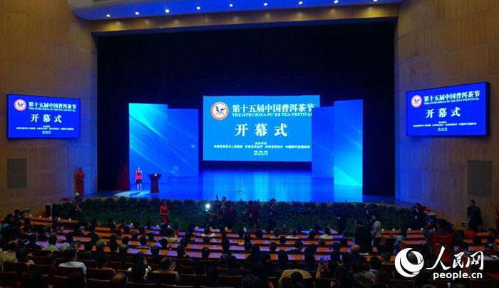 人民网|组图:第十五届中国普洱茶节开幕