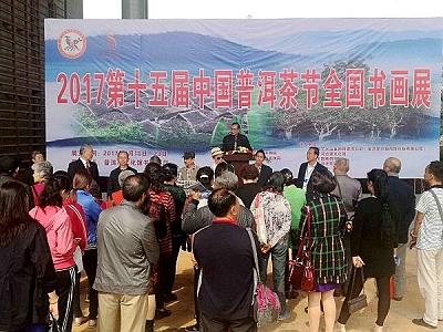 2017第十五届中国普洱茶节全国书画展在普洱市文化馆开展