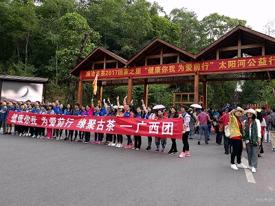 千余名茶人参与捐步公益活动