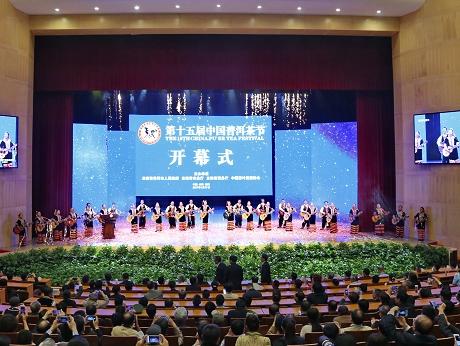 第十五届中国普洱茶节隆重开幕