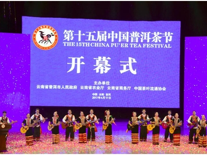 新浪网|普洱品牌 天下共享 第十五届中国普洱茶节隆重开幕