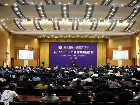 茶产业一二三产融合发展报告会举行