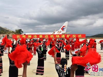 中国网|澜沧景迈机场正式通航运营 50分钟昆明直达澜沧