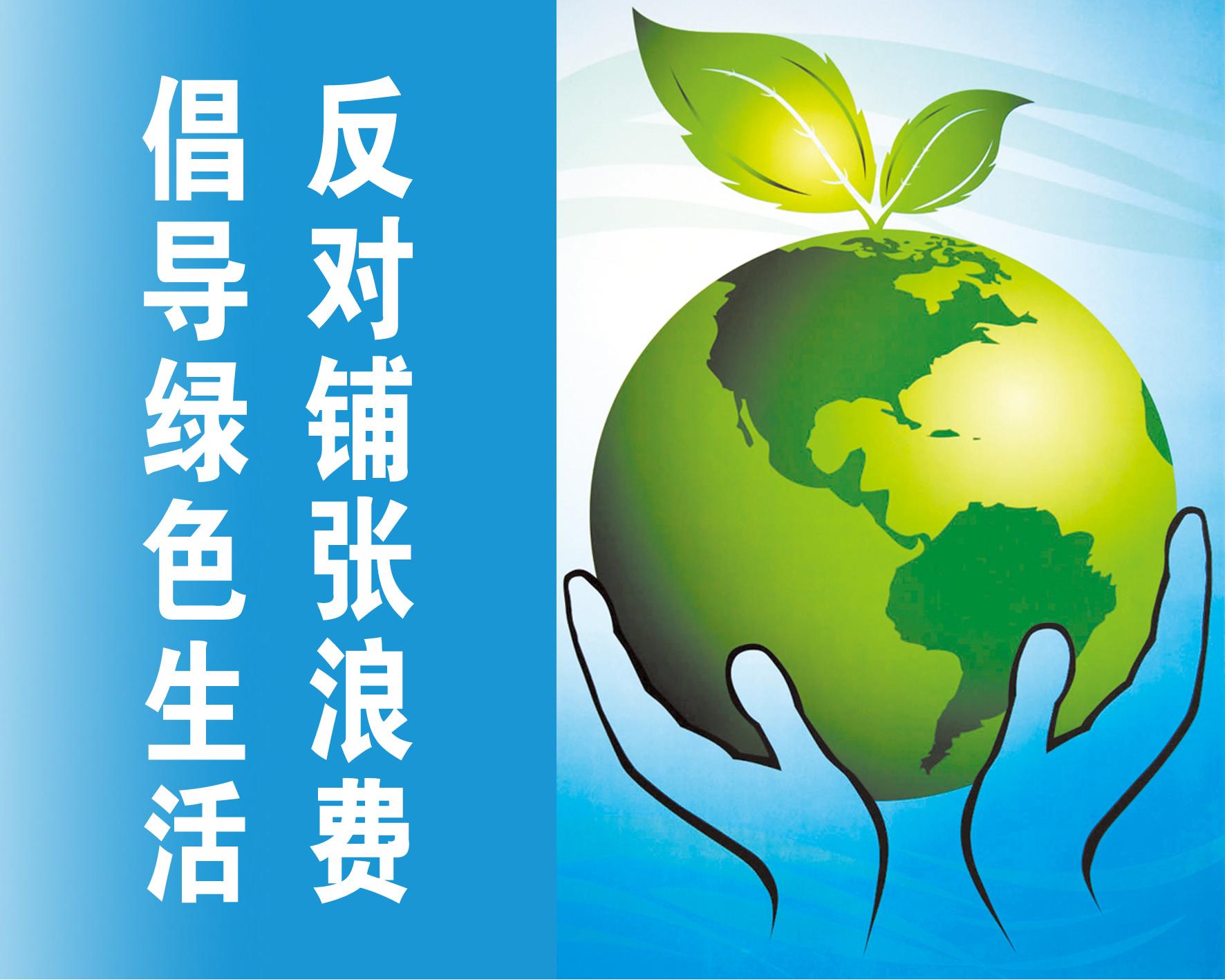 倡导绿色生活 反对铺张浪费