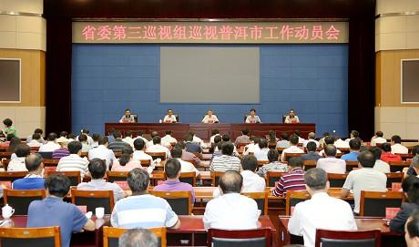 云南省委第三巡视组巡视普洱市工作动员会召开