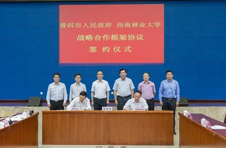 普洱市政府与西南林业大学签订战略合作框架协议
