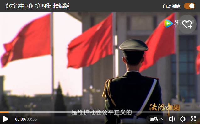 速览《法治中国》第四集:公正司法
