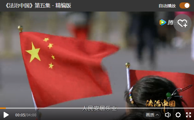 速览《法治中国》第五集:公正司法