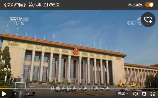 速览丨《法治中国》第六集:全民守法