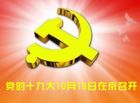 中央政治局会议建议:党的十九大10月18日在京召开